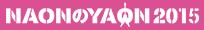 NAONのYAON 2014 ロゴ画像